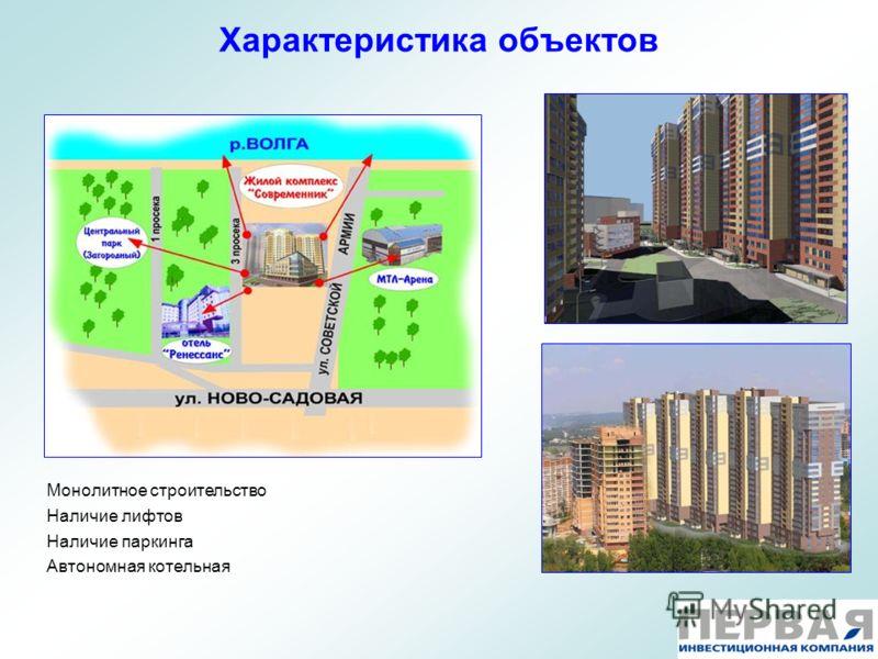 Характеристика объектов Монолитное строительство Наличие лифтов Наличие паркинга Автономная котельная