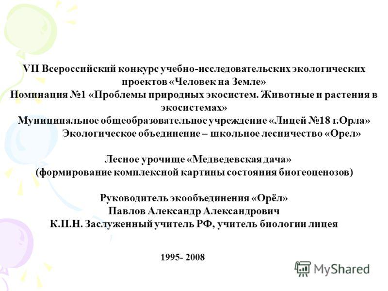 VII Всероссийский конкурс учебно-исследовательских экологических проектов «Человек на Земле» Номинация 1 «Проблемы природных экосистем. Животные и растения в экосистемах» Муниципальное общеобразовательное учреждение «Лицей 18 г.Орла» Экологическое об
