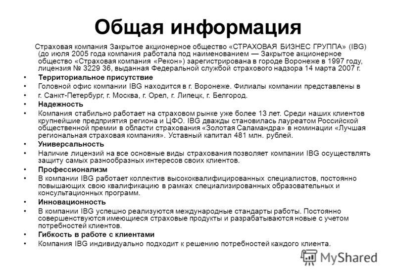 Общая информация Страховая компания Закрытое акционерное общество «СТРАХОВАЯ БИЗНЕС ГРУППА» (IBG) (до июля 2005 года компания работала под наименованием Закрытое акционерное общество «Страховая компания «Рекон») зарегистрирована в городе Воронеже в 1