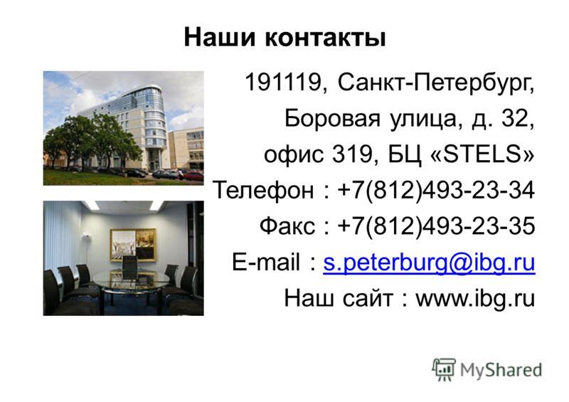 Наши контакты 191119, Санкт-Петербург, Боровая улица, д. 32, офис 319, БЦ «STELS» Телефон : +7(812)493-23-34 Факс : +7(812)493-23-35 E-mail : s.peterburg@ibg.rus.peterburg@ibg.ru Наш сайт : www.ibg.ru
