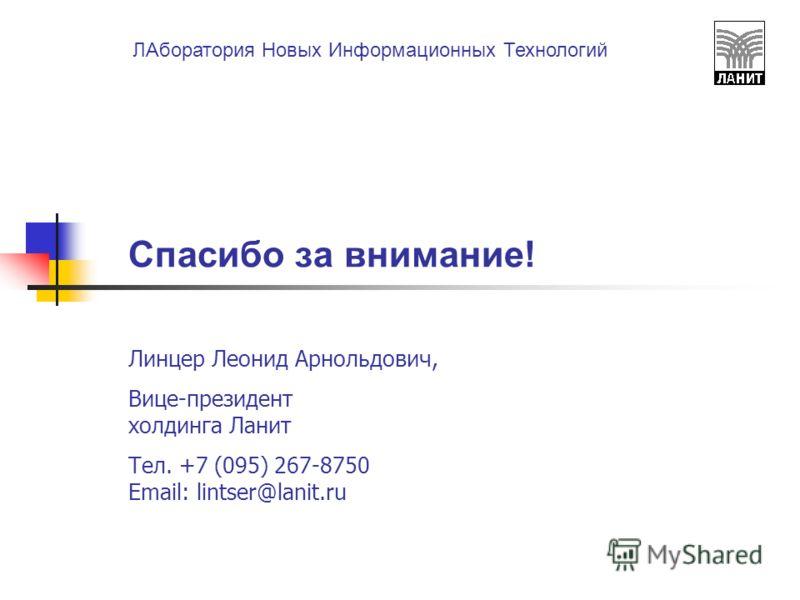 ЛАборатория Новых Информационных Технологий Спасибо за внимание! Линцер Леонид Арнольдович, Вице-президент холдинга Ланит Тел. +7 (095) 267-8750 Email: lintser@lanit.ru