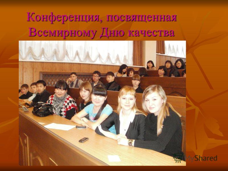 Конференция, посвященная Всемирному Дню качества