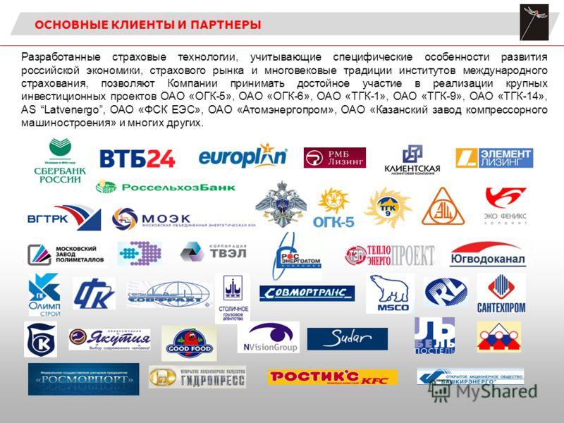 Strictly Private and Confidential 5 ОСНОВНЫЕ КЛИЕНТЫ И ПАРТНЕРЫ Source: Company data Разработанные страховые технологии, учитывающие специфические особенности развития российской экономики, страхового рынка и многовековые традиции институтов междунар