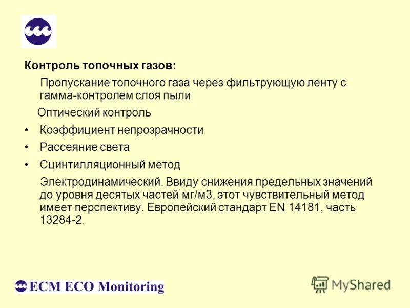 Контроль содержания пыли Сентябрь 2007, С.-Петербург