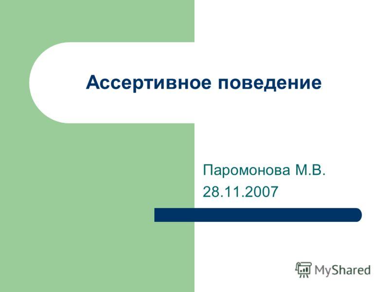 Ассертивное поведение Паромонова М.В. 28.11.2007