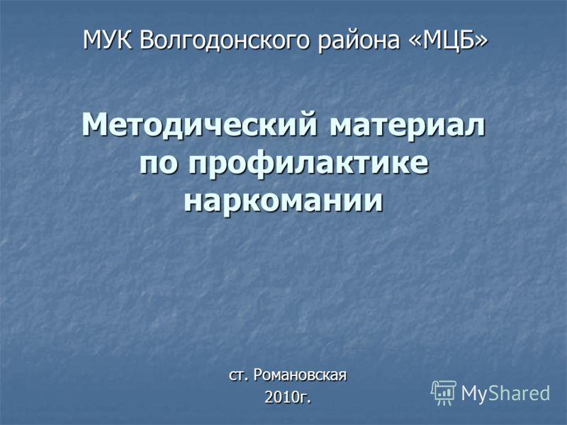 Методический материал по профилактике наркомании МУК Волгодонского района «МЦБ» ст. Романовская 2010г.