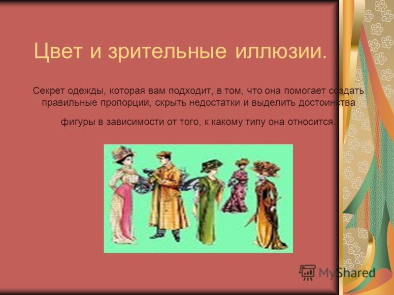 Цвет и зрительные иллюзии. Секрет одежды, которая вам подходит, в том, что она помогает создать правильные пропорции, скрыть недостатки и выделить достоинства фигуры в зависимости от того, к какому типу она относится.