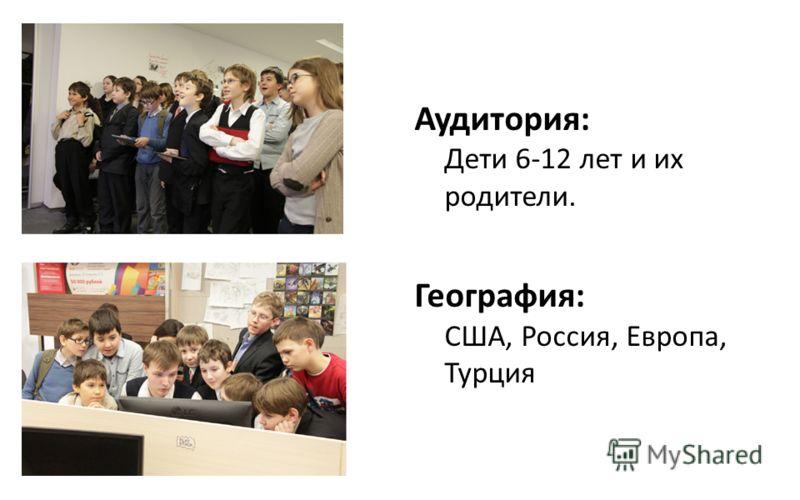 Аудитория: Дети 6-12 лет и их родители. География: США, Россия, Европа, Турция