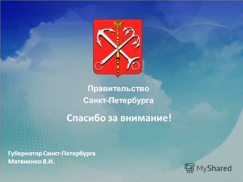 15 Спасибо за внимание! Губернатор Санкт-Петербурга Матвиенко В.И. Правительство Санкт-Петербурга