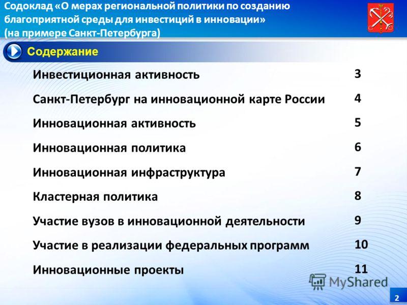 2 Инвестиционная активность Санкт-Петербург на инновационной карте России Инновационная активность Инновационная политика Инновационная инфраструктура Кластерная политика Участие вузов в инновационной деятельности Участие в реализации федеральных про