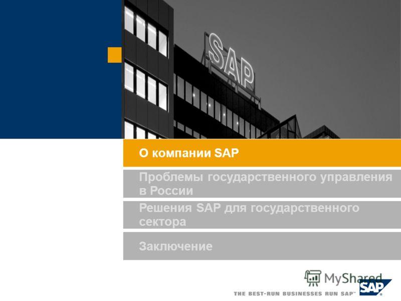 Решения SAP для государственного сектора Заключение О компании SAP Проблемы государственного управления в России