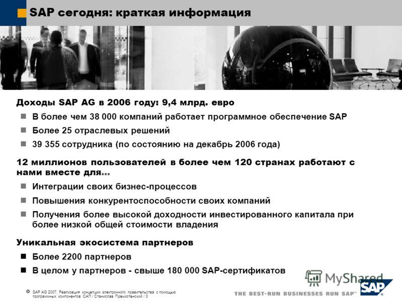 SAP AG 2007, Реализация концепции электронного правительства с помощью программных компонентов САП / Станислав Пречистенский / 3 SAP сегодня: краткая информация Доходы SAP AG в 2006 году: 9,4 млрд. евро В более чем 38 000 компаний работает программно