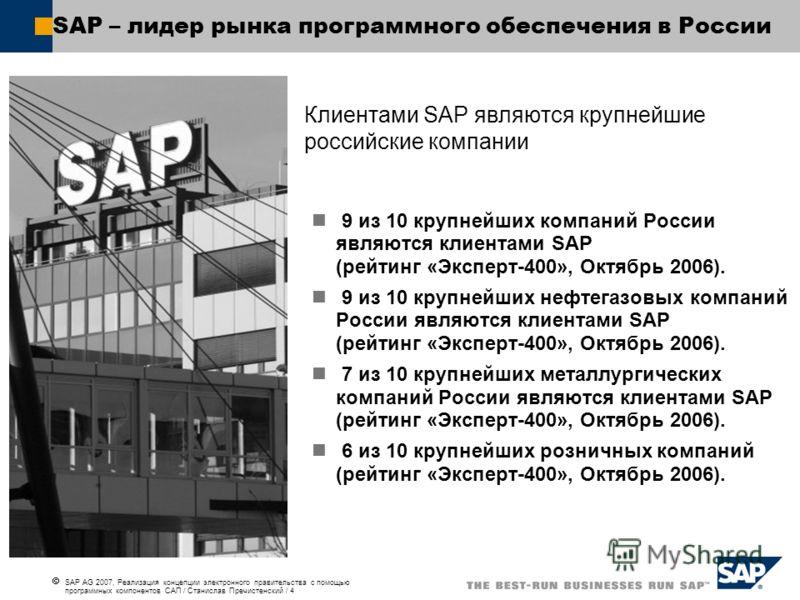 SAP AG 2007, Реализация концепции электронного правительства с помощью программных компонентов САП / Станислав Пречистенский / 4 SAP – лидер рынка программного обеспечения в России Клиентами SAP являются крупнейшие российские компании 9 из 10 крупней