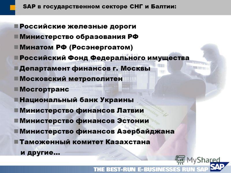 SAP AG 2007, Реализация концепции электронного правительства с помощью программных компонентов САП / Станислав Пречистенский / 6 SAP в государственном секторе СНГ и Балтии: Российские железные дороги Министерство образования РФ Минатом РФ (Росэнергоа