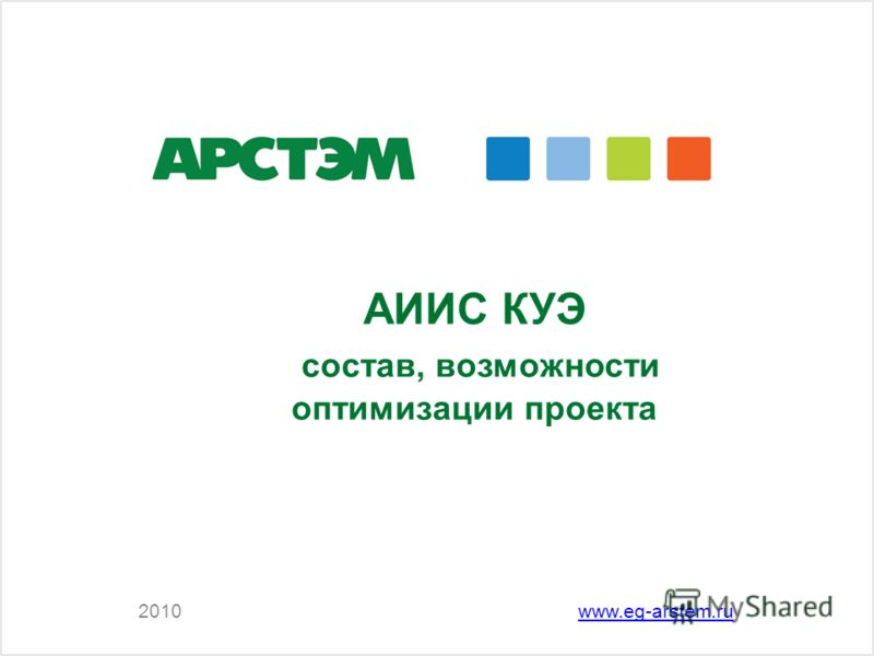 АИИС КУЭ состав, возможности оптимизации проекта 2010www.eg-arstem.ru