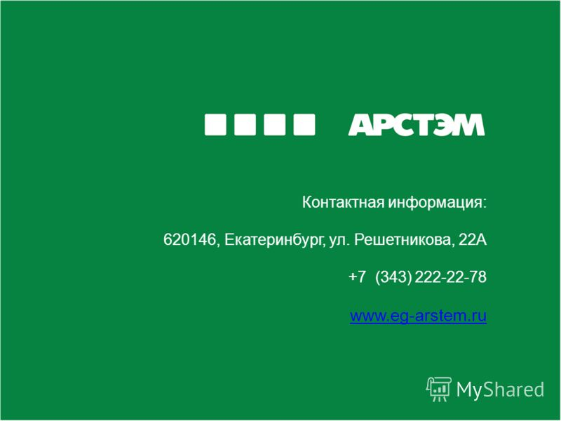 Контактная информация: 620146, Екатеринбург, ул. Решетникова, 22А +7 (343) 222-22-78 www.eg-arstem.ru