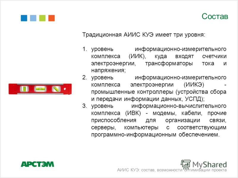 Традиционная АИИС КУЭ имеет три уровня: 1.уровень информационно-измерительного комплекса (ИИК), куда входят счетчики электроэнергии, трансформаторы тока и напряжения; 2.уровень информационно-измерительного комплекса электроэнергии (ИИКЭ) - промышленн