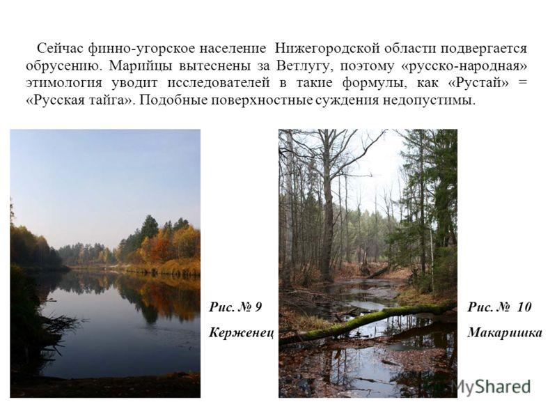 Сейчас финно-угорское население Нижегородской области подвергается обрусению. Марийцы вытеснены за Ветлугу, поэтому «русско-народная» этимология уводит исследователей в такие формулы, как «Рустай» = «Русская тайга». Подобные поверхностные суждения не
