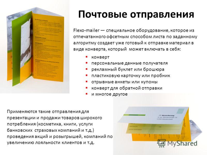 Почтовые отправления Flexo-mailer специальное оборудование, которое из отпечатанного офсетным способом листа по заданному алгоритму создает уже готовый к отправке материал в виде конверта, который может включать в себя: конверт персональные данные по
