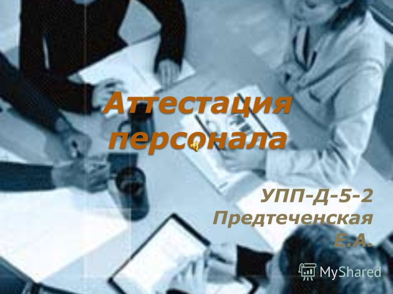 Аттестация персонала УПП-Д-5-2 Предтеченская Е.А.