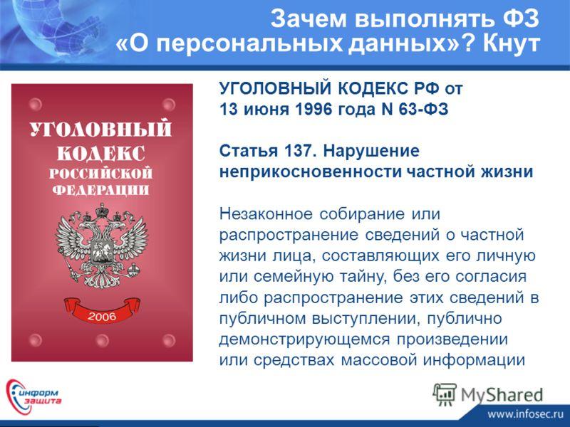 УГОЛОВНЫЙ КОДЕКС РФ от 13 июня 1996 года N 63-ФЗ Статья 137. Нарушение неприкосновенности частной жизни Незаконное собирание или распространение сведений о частной жизни лица, составляющих его личную или семейную тайну, без его согласия либо распрост