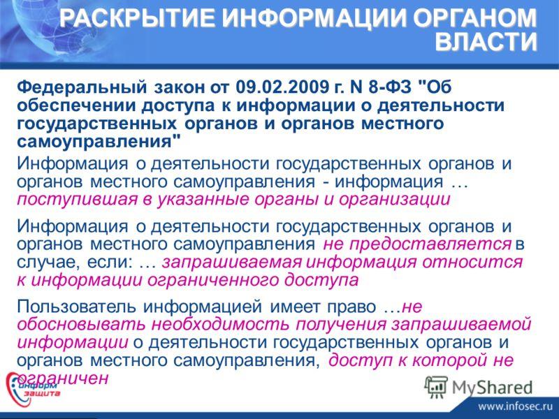РАСКРЫТИЕ ИНФОРМАЦИИ ОРГАНОМ ВЛАСТИ Федеральный закон от 09.02.2009 г. N 8-ФЗ