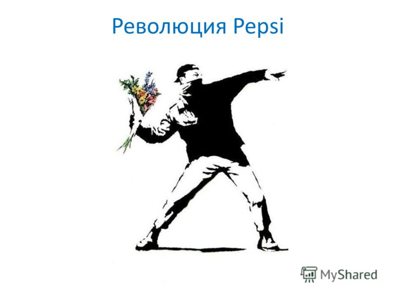 Революция Pepsi