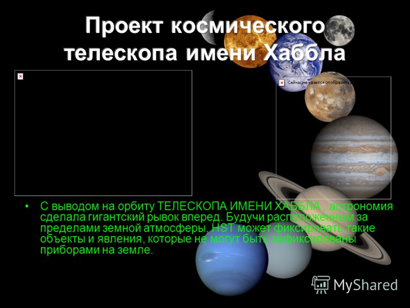 С выводом на орбиту ТЕЛЕСКОПА ИМЕНИ ХАББЛА, астрономия сделала гигантский рывок вперед. Будучи расположенным за пределами земной атмосферы, HST может фиксировать такие объекты и явления, которые не могут быть зафиксированы приборами на земле.