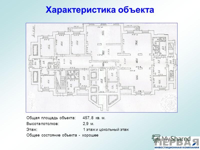 Характеристика объекта Общая площадь объекта: 457, 8 кв. м. Высота потолков: 2,9 м. Этаж: 1 этаж и цокольный этаж Общее состояние объекта - хорошее