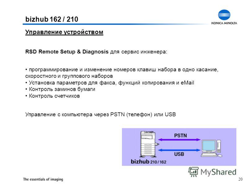 20 RSD Remote Setup & Diagnosis для сервис инженера: программирование и изменение номеров клавиш набора в одно касание, скоростного и группового наборов Установка параметров для факса, функций копирования и eMail Контроль заминов бумаги Контроль счет