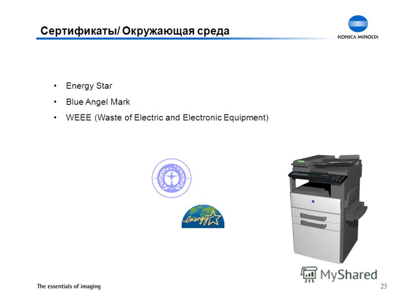 25 Energy Star Blue Angel Mark WEEE (Waste of Electric and Electronic Equipment) Сертификаты/ Окружающая среда