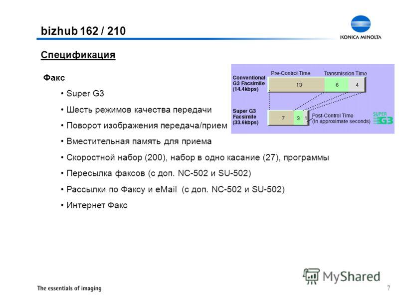 7 Факс Super G3 Шесть режимов качества передачи Поворот изображения передача/прием Вместительная память для приема Скоростной набор (200), набор в одно касание (27), программы Пересылка факсов (с доп. NC-502 и SU-502) Рассылки по Факсу и eMail (с доп