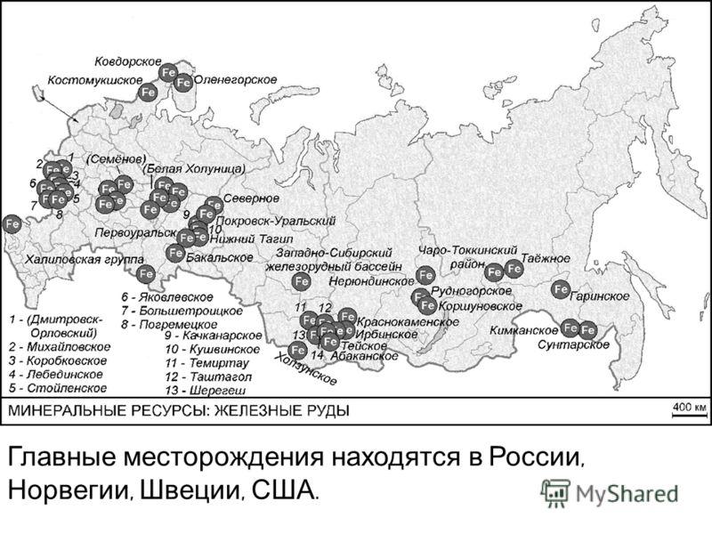 Главные месторождения находятся в России, Норвегии, Швеции, США.