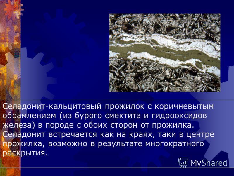 Нонтронит - минерал, обогащенный Fe 3+ Хорошо оформленные псевдоморфозы нонтронита по оливину в серых пиллоу-базальтах. Прожилок в верхнем правом углу фотографии заполнен нонтронитом и небольшим количеством селадонита. Размер поля зрения 5.5 мм.