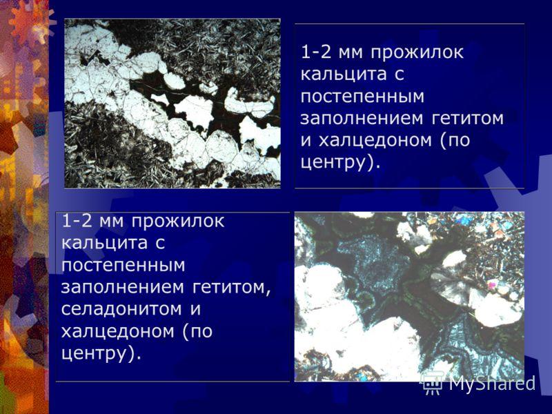 Селадонит-кальцитовый прожилок с коричневытым обрамлением (из бурого смектита и гидрооксидов железа) в породе с обоих сторон от прожилка. Селадонит встречается как на краях, таки в центре прожилка, возможно в результате многократного раскрытия.