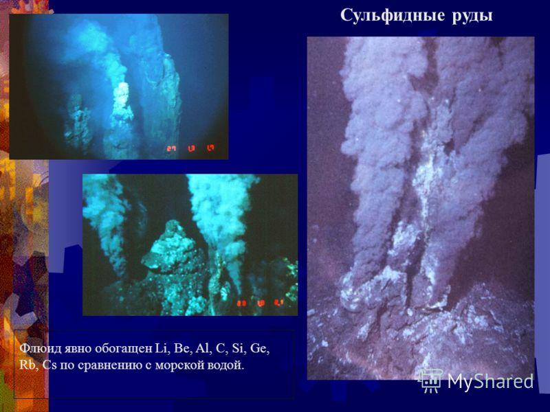 Состав флюида представительных гидротермальных жил САХ и ВТП.