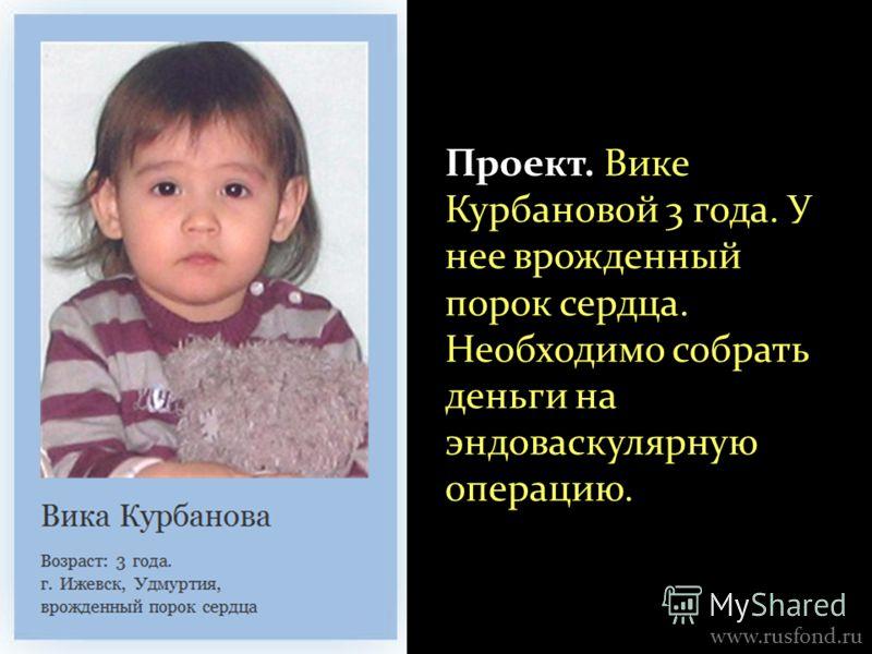 www.rusfond.ru Проект. Вике Курбановой 3 года. У нее врожденный порок сердца. Необходимо собрать деньги на эндоваскулярную операцию.