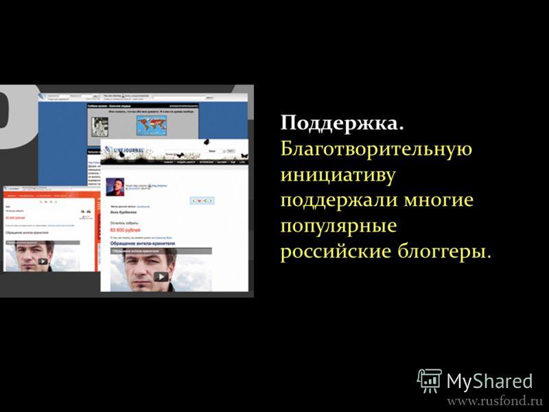 Поддержка. Благотворительную инициативу поддержали многие популярные российские блоггеры. www.rusfond.ru