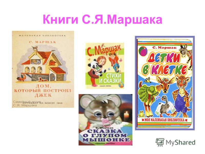 Книги С.Я.Маршака