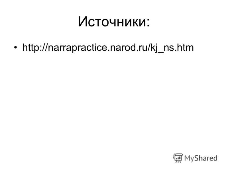 Источники: http://narrapractice.narod.ru/kj_ns.htm