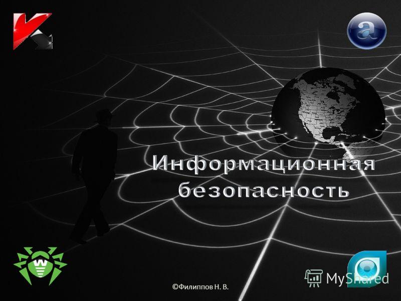 ©Филиппов Н. В.