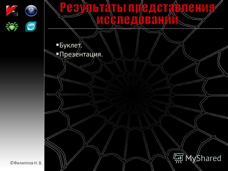 Буклет. Презентация. ©Филиппов Н. В.