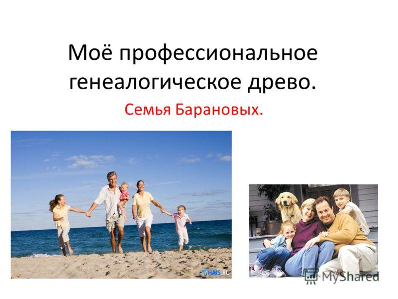 Моё профессиональное генеалогическое древо. Семья Барановых.