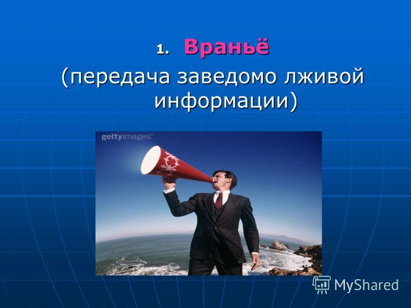1. Враньё (передача заведомо лживой информации)