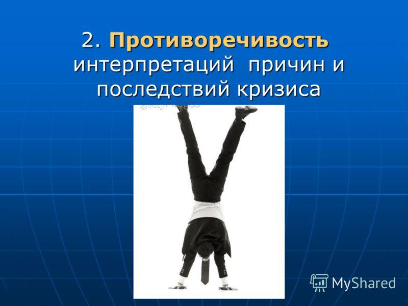 2. Противоречивость интерпретаций причин и последствий кризиса 2. Противоречивость интерпретаций причин и последствий кризиса