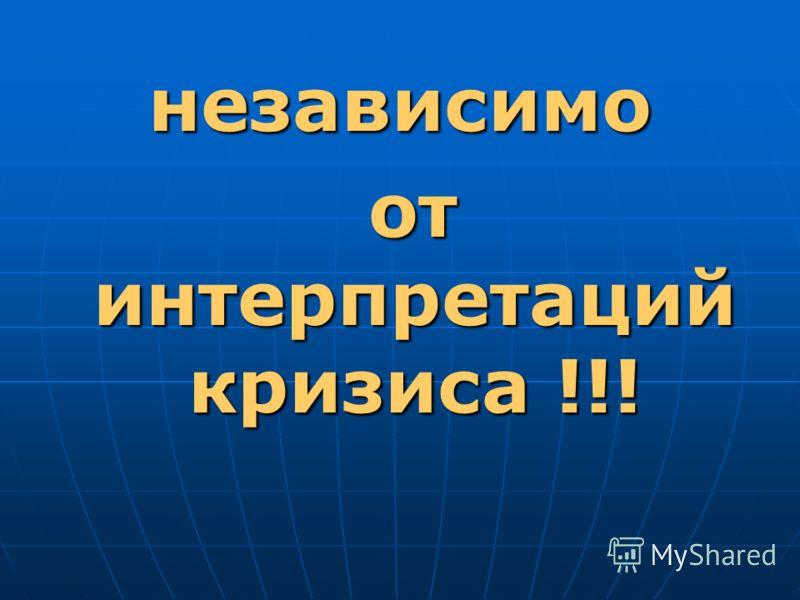 независимо от интерпретаций кризиса !!! от интерпретаций кризиса !!!