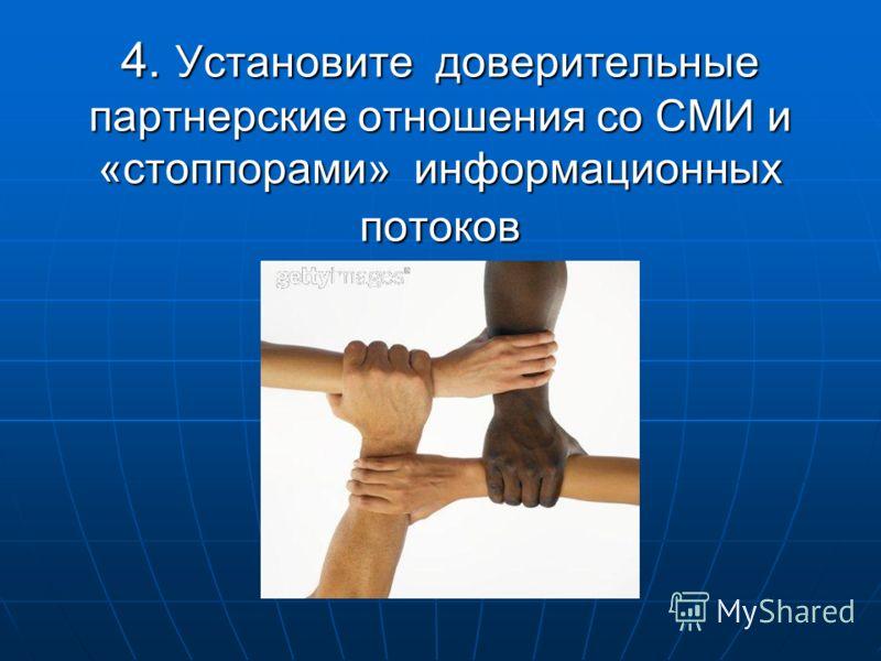 4. Установите доверительные партнерские отношения со СМИ и «стопорами» информационных потоков