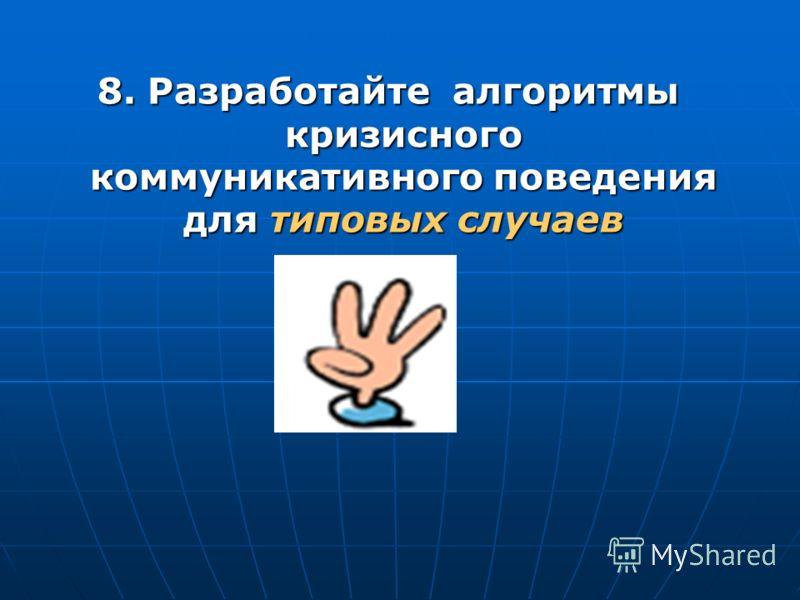 8. Разработайте алгоритмы кризисного коммуникативного поведения для типовых случаев