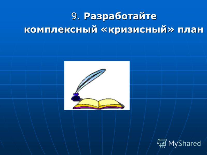 9. Разработайте комплексный «кризисный» план