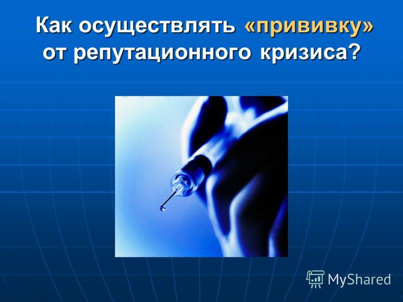 Как осуществлять «прививку» от репутационного кризиса? Как осуществлять «прививку» от репутационного кризиса?